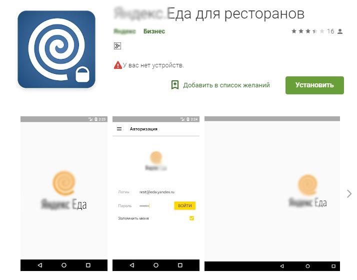 Яндекс еда как стать партнером