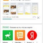Приложение Яндекс еда