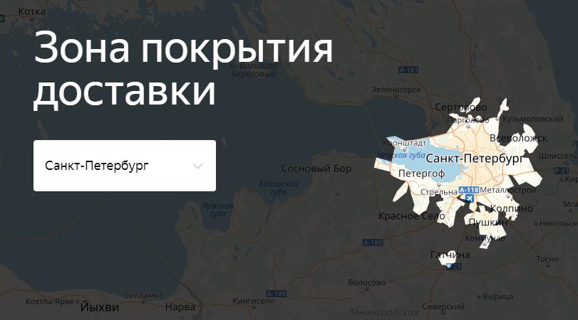 Города и зона доставки Яндекс Еда