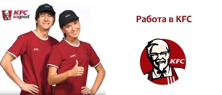 Работа в KFC в Москве